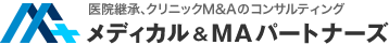 医院開業と医院継承のメディカル&MAパートナーズ(大阪・京都・関西)